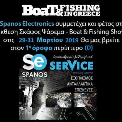ekthesi-skafos-psarema-boat-fishing spanos-electronics