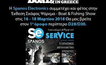 ekthesi-skafos-psarema-boat-fishing-spanos-electronics